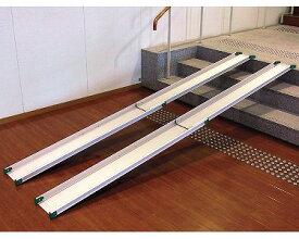 車椅子 スロープ・車椅子用段差解消スロープ テレスコピックスロープ 1844[300cm](車いす 車イス 玄関用 階段用)