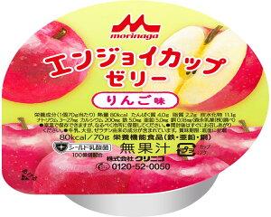 エンジョイカップゼリー りんご味70g (介護食 食品 福祉 高齢者用 老人用 )【敬老の日 プレゼント ギフト】
