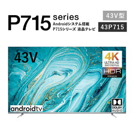 TCL テレビ 43型 4K対応液晶テレビ スマートテレビ(Android TV) 43インチ TCL ティーシーエ 2020年モデル