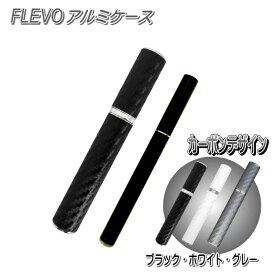 FLEVO コンパクト アルミケース 電子タバコ フレヴォ ケース おしゃれ カーボンデザイン 【ブラック・ホワイト・グレー】
