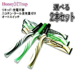 【選べる2本セット】使い捨て 電子タバコ ハニートラップ Honey Trap ハニトラ 3種類 フレーバー おしゃれ ニコチン・タールゼロ