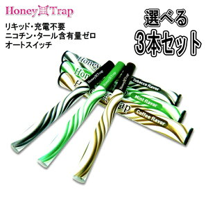 【選べる3本セット】使い捨て 電子タバコ ハニートラップ Honey Trap ハニトラ 3種類 フレーバー おしゃれ ニコチン・タールゼロ