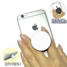 スマホグリップ スマホスタンド ジョイグリップ スマホアクセサリー スマホリング 落下防止 ポップアップ iPhone アイフォン