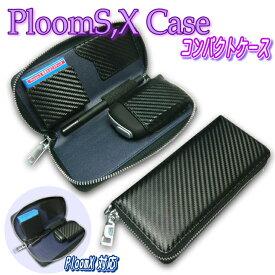 プルームエス ケース PloomS プルームエックス PloomX 対応 ケース PloomTECH 電子タバコ カーボン レザー お洒落 コンパクト オールインワン 手帳型
