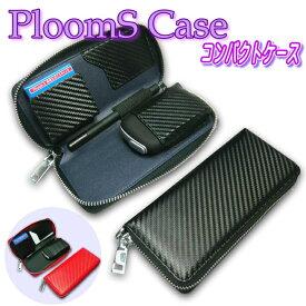 プルームエス ケース PloomS ケース PloomTECH 電子タバコ カーボン レザー お洒落 コンパクト オールインワン 手帳型