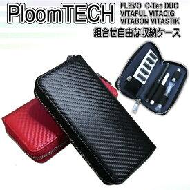 プルームテック ケース PloomTECH ケース FLEVO VITAFUL VTABON VITACIG C-TEC 電子タバコ ケース 組合せ自由 おしゃれ カーボン レザー
