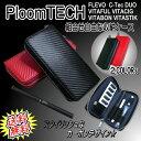 プルームテック ケース PloomTECH ケース FLEVO VITAFUL 電子タバコ 組合せ自由 ケース カーボンレザー