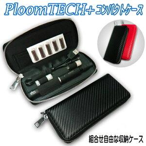 プルームテックプラス ケース PloomTECH+ PLUS ケース Ploomtech myblu 電子タバコ ケース 組合せ自由 おしゃれ カーボン レザー