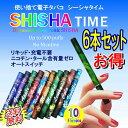 【選べる6本セット】使い捨て 電子タバコ シーシャタイム SHISHA TIME 10種類のフレーバー ニコチン・タールゼロ