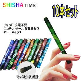 【お得10本セット】使い捨て 電子タバコ シーシャタイム SHISHA TIME 10種類のフレーバー ニコチン・タールゼロ マウスピース付