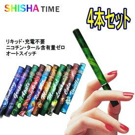 【選べる4本セット】使い捨て 電子タバコ シーシャタイム SHISHA TIME 10種類のフレーバー ニコチン・タールゼロ