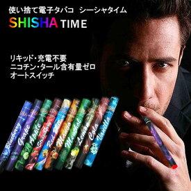 使い捨て 電子タバコ シーシャタイム SHISHA TIME 10種類のフレーバー ニコチン・タールゼロ 使い捨て電子たばこ