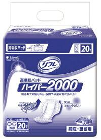 【リブドゥコーポレーション】リフレ 高吸収パッド 「ハイパー2000」[おむつ/寝て過ごすことが多い/介護](3030)
