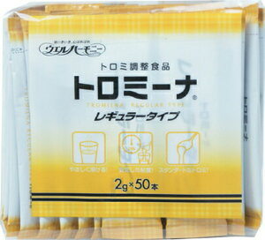 【ウエルハーモニー】トロミーナ レギュラータイプ 2g×50本 とろみ剤 介護(904017)
