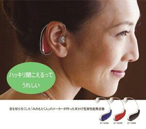 エムケー電子 イヤーフォースミニ(EF-16M)(987035)[集音器/集音機/助聴器/助聴機/生活補助/コンパクト/小型/耳掛け/オシャレ/おしゃれ]
