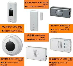 【朝日電器】【送信器】ワイヤレスチャイム 防水押しボタン(EWS-P32)[生活支援/呼び出し機/介護](985135)