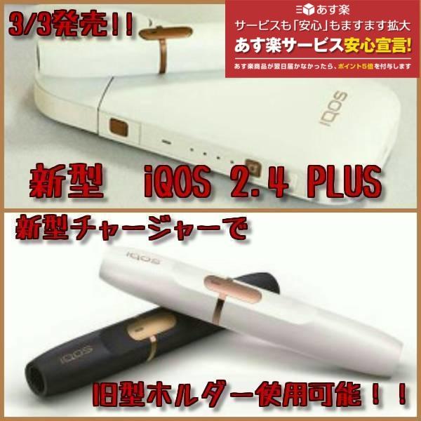 新型iQOS 【100%完全製品未登録】【デザイン刻印も対応】 新型アイコス 2.4plus NAVY-WHITE- ネイビー-ホワイト プラス 新型アイコス タバコ iqos2.4plus 新型アイコス アイコス たばこ
