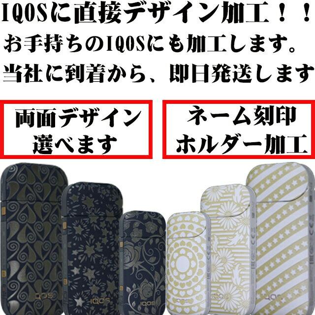 【国内正規品】 新型iqos 2.4plus  【あす楽対応】 アイコスカスタム オリジナルアイコス 本体 レーザー加工 名入れ 新型アイコス アイコスシール たばこ アイコス