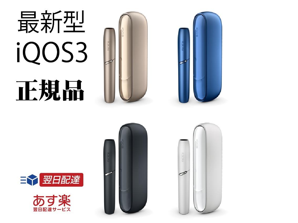 【製品登録可能】【あす楽対応】【国内正規品】 最新型 iqos3 アイコスカスタム 本体 新型アイコス アイコスシール たばこ アイコス iQOS multi 3 新型アイコス アイコス3