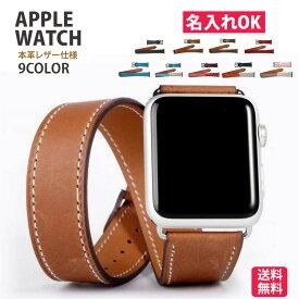 【全機種対応】アップルウォッチバンド 名入れ 革 applewatch おしゃれ カジュアル ビジネス 取替 6 SE対応 5 4 3 2 1 エルメス おしゃれ ロング メンズ レディース アクセサリー 着せ替え カスタム 腕時計 38mm 40mm 42mm 44mm band