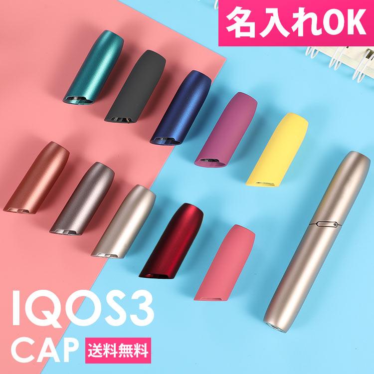 新型iQOS3 CAP アイコス3 キャップ 【ネーム入れ対応】 オリジナルカスタム アクセサリ カバー 互換