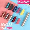 新型iQOS3 DUO duo対応 CAP アイコス3 キャップ 【ネーム入れ対応】 オリジナルカスタム アクセサリ カバー 互換品 iq…
