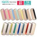 【ゆうパケット便送料無料】 iQOS3 アイコス3 ドアカバー オリジナルカスタム アクセサリ カバー 互換品 iqos3 iqos …