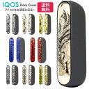 【最新型】iQOS3 アイコス3 ドアカバー オリジナルカスタム アクセサリ カバー 互換品 iqos3 アイコス 新型 カスタム …
