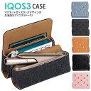 【あす楽対応】アイコス3 ケース iQOS3 カバー 専用 ケース アイコス3ケース iqos3 アイコス3カバー カバー 収納 保護…