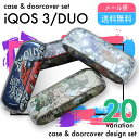 【最新型】iQOS3 アイコス3 DUO duo専用クリアハードケース ドアカバー デザイン UVプリントカスタム アイコス3 ハー…