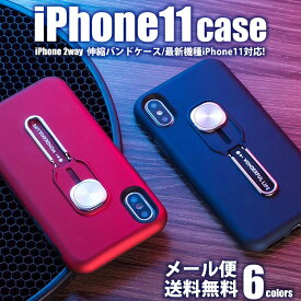 【iPhone11用!最速入荷!】iPhone伸縮バンドケース iphoneケース リング iphone アイフォン クリアケース 可愛い おしゃれ カバー シリコンケース シンプル アイフォンケース ネコポス 送料無料 iphone6 iphone7 iphone8 iphonex iphonexr iphone11 全機種対応