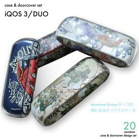 【 楽天ランキング1位獲得 】 アイコス3 ケース iQOS3 DUO 対応 【 メール便 送料無料 ケース&ドアカバーセット商品 】 ハードケース ドアカバー iqos3 DUO ケース 専用ケース PU ドアカバー アイコスケース クリアケース プレゼント キャップ ホルダー 加熱式タバコ