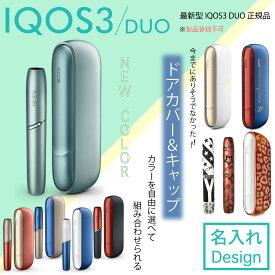 アイコス3 duo 【国内正規品】 名入れ 新色 ルーシッドティール iQOS3DUO iqos3duo iqos3 本体 アイコスデュオ 本体 新型アイコス アイコス たばこ アイコス iQOS 3 DUO duo アイコス3 電子タバコ 加熱式タバコ ケース あす楽対応 ゆうパック