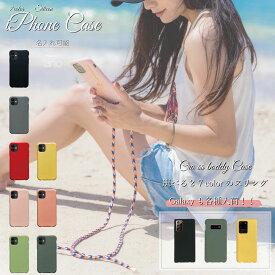 ano iphoneケース 【名入れ対応】 スマホホルダー 首掛け 肩掛け ショルダー ストラップ 斜めがけ iphone12 mini pro promax iPhone11 シリコンケース カバー ケース iPhoneSE iphone XR X XS Galaxy s10 s20 女子 アウトドア プレゼント 韓国 くすみカラー ホワイトデー