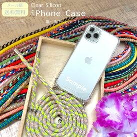 iphoneケース 【名入れ対応】 クロスボディー 肩掛け 肩紐 携帯ストラップ 首掛け ショルダー ストラップ 斜めがけ 名入れ iphone12プロマックスケース アイフォン 12 ケース mini 11 pro promax シリコンケース カバー SE 第2世代 XR X XS 8 7 6 スマホケース プレゼント