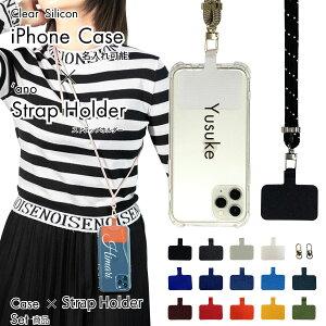 iphoneクリアケース ano ストラップホルダー 【Set商品】 名入れ対応 携帯ストラップ 首掛け 肩掛け ショルダー ストラップ 斜めがけ iphone12 mini pro promax iPhone11 シリコンケース カバー ケース TPU
