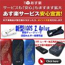 【100%完全製品未登録】新型iQOS 新型アイコス 2.4plus NAVY/WHITE- ネイビー/ホワイト プラス 新型アイコス タバコ iqos2.4p...