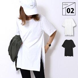 『ビッグシルエット Tシャツ』 レディースビッグt 大きめ 大きいサイズ 女性 スリット ビッグtシャツ ホワイト 白 白t 白tシャツ S M L XL ラウンド ネック ゆるT ゆったり カジュアル トップス きれいめ 半袖tシャツ ティーシャツ 半袖 シンプル かわいい おしゃれ