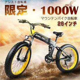 アシスト自転車 折りたたみ自転車 フル電動自転車 電動 自転車 アクセル付き アシストのみ マウンテンバイク スポーツ 1000W 48V14.5An 大容量バッテリー 極太タイヤ 折り畳み 26インチ アルミ製 おしゃれ