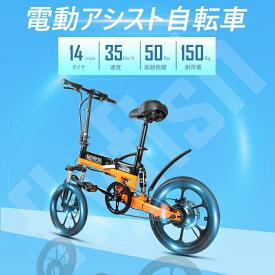 電動アシスト自転車 折り畳み アシスト自転車 パワフル350W仕様 16インチ アシスト自転車 切り替え式 フル電動アシスト自転車(電動アシストのみへ変更可) 折り畳み 折りたたみ式 折りたたみ自転車 ミニベロ【黄色/白い】