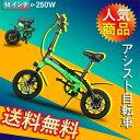【2020最新モデル】アシスト自転車 ノーパンク 電動アシスト自転車 折り畳み フルアシスト自転車 パワフル250W 14イン…