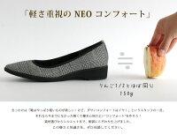 【日本製】ネオコンフォートパンプス