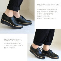 【日本製】厚底レースアップシューズ