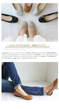 【日本製】おためしスクエアトゥバレエシューズ【全6色】