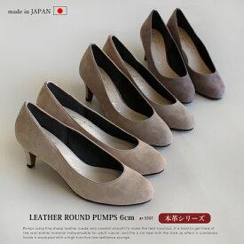 【日本製】本革ラウンドパンプス6cm 羊革 本革 スエード 日本製 ラウンドトゥ AREZZO