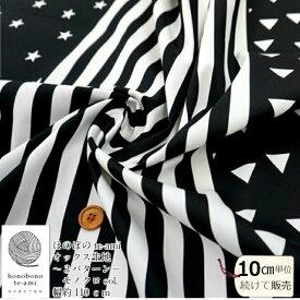 【クーポンで10%OFF 20日23:59まで】【即日発送】北欧風 北欧風 北欧調3パターン柄 オックス 星とストライプと三角模様 モノトーン色 綿100%スター ブラックカラー 白い星 黒オックス生地女の子&男の子におすすめ