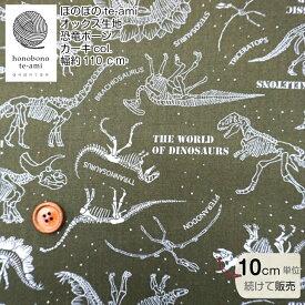 【クーポンで120円OFF】【14時まで即日発送】恐竜 ボーン スカル 生地 ティラノサウルス がいっぱい 生地 オックス 布 カーキ色 かわいい コットン 即日発送可能 メール便発送可能 入園 入学 グッズ