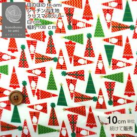 【即日発送】クリスマスツリー 生地 シーチング 布 クリスマス 白色 ツリー と サンタ 柄 かわいい 小さな サンタクロース コットン 即日発送可能 メール便発送可能