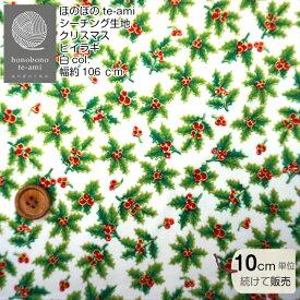 【即日発送】クリスマス 生地 シーチング 布 クリスマス 白色 ヒイラギ 柄 かわいい 小さな ヒイラギの実 コットン 即日発送可能 メール便発送可能