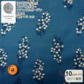 【即日発送】北欧調 ナチュラルガーテン ボタニカル 生地 コンパス 布 紺色 植物 柄 かわいい 花束 コットン 即日発送可能 メール便発送可能